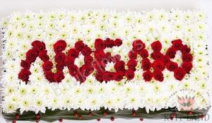 цветочная композиция с надписью люблю