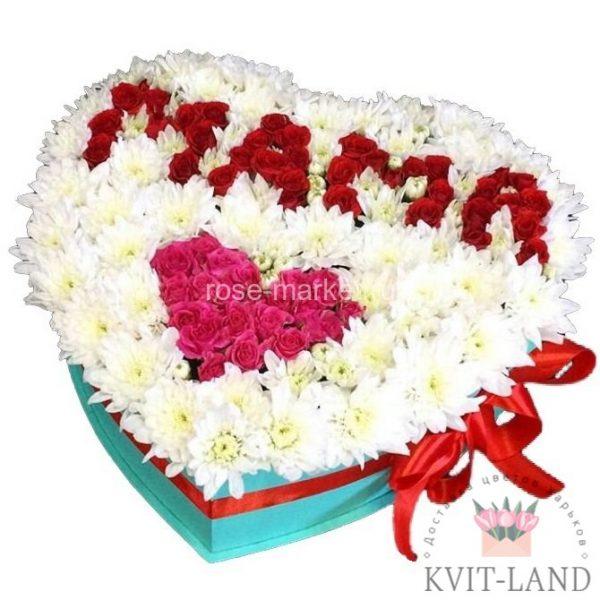 маме цветы в коробке сердце