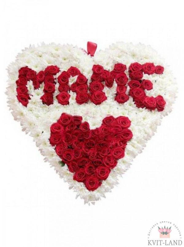 для мамы сердце из цветов